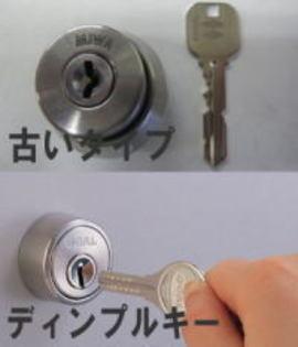 開けやすい鍵と開けにくい鍵
